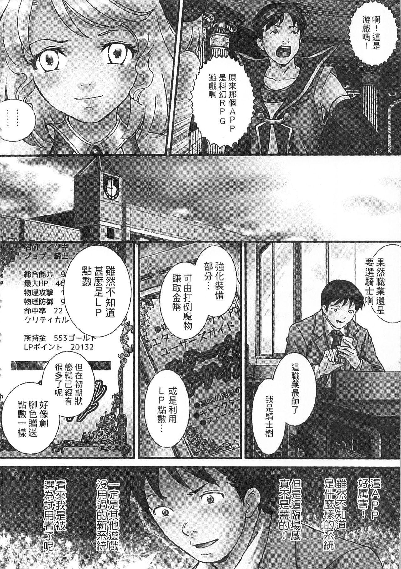 Zetsurin! Kinoko Oyaji 135