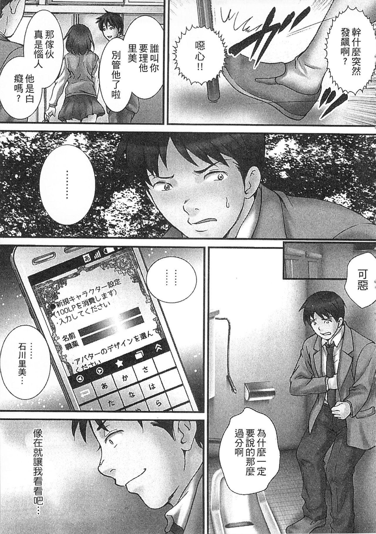 Zetsurin! Kinoko Oyaji 138