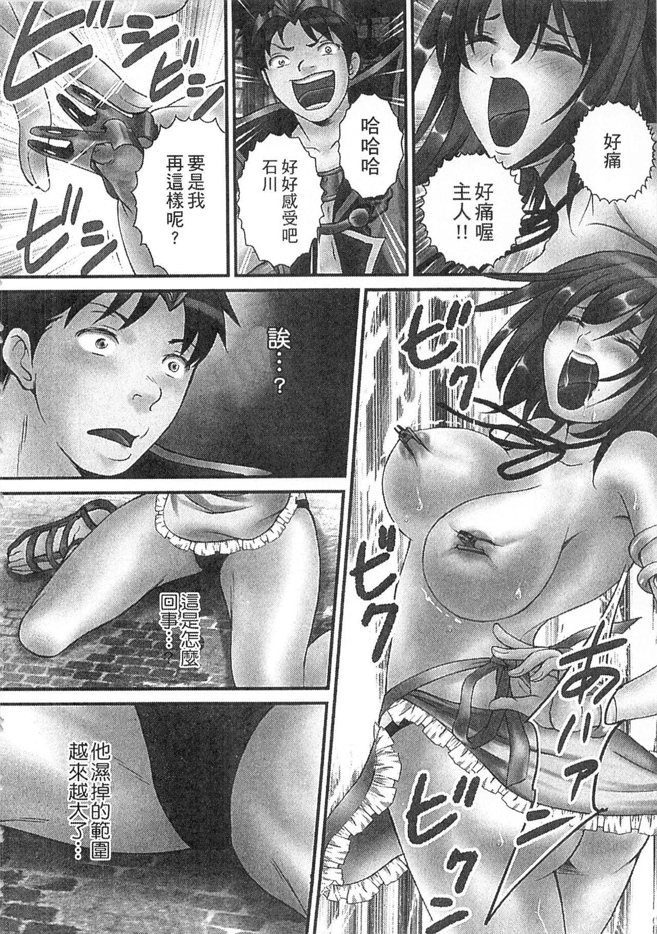 Zetsurin! Kinoko Oyaji 143