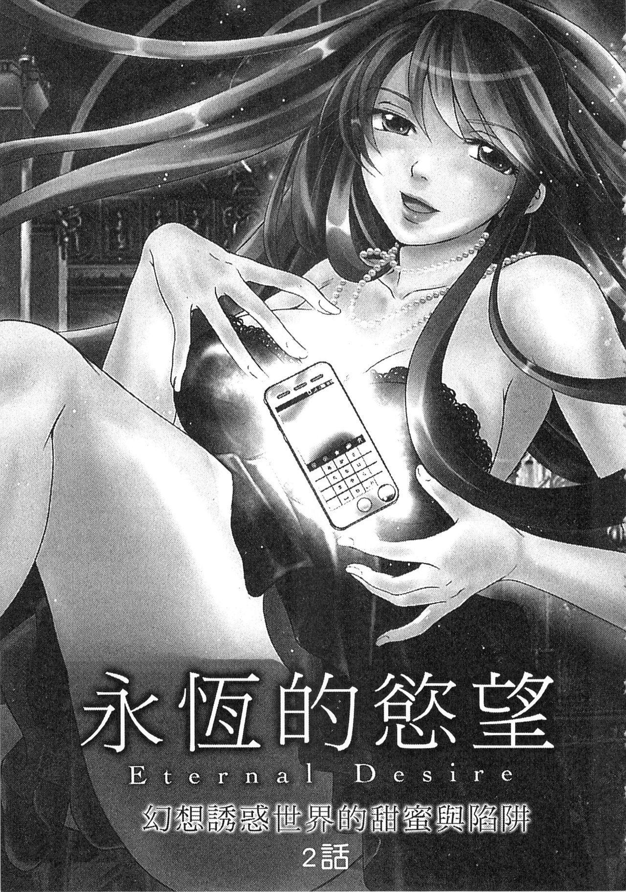 Zetsurin! Kinoko Oyaji 148