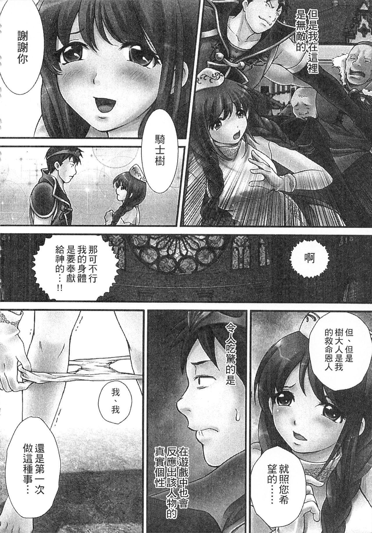 Zetsurin! Kinoko Oyaji 151