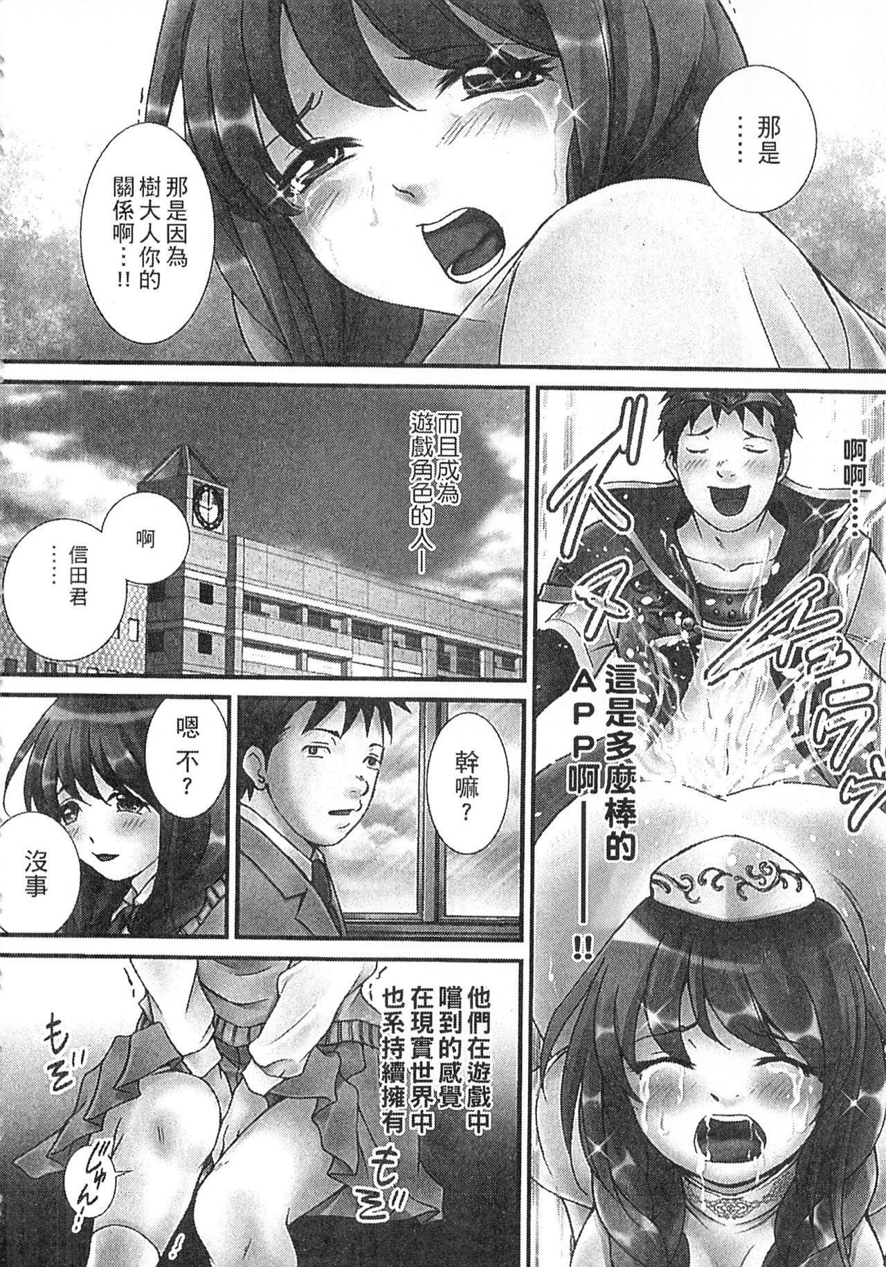 Zetsurin! Kinoko Oyaji 155