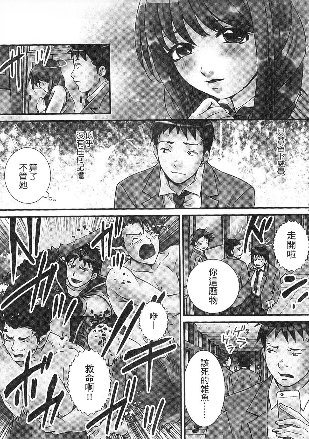 Zetsurin! Kinoko Oyaji 156