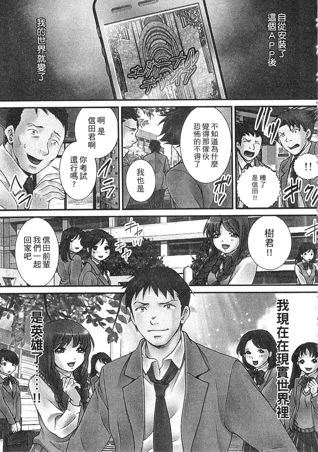 Zetsurin! Kinoko Oyaji 158