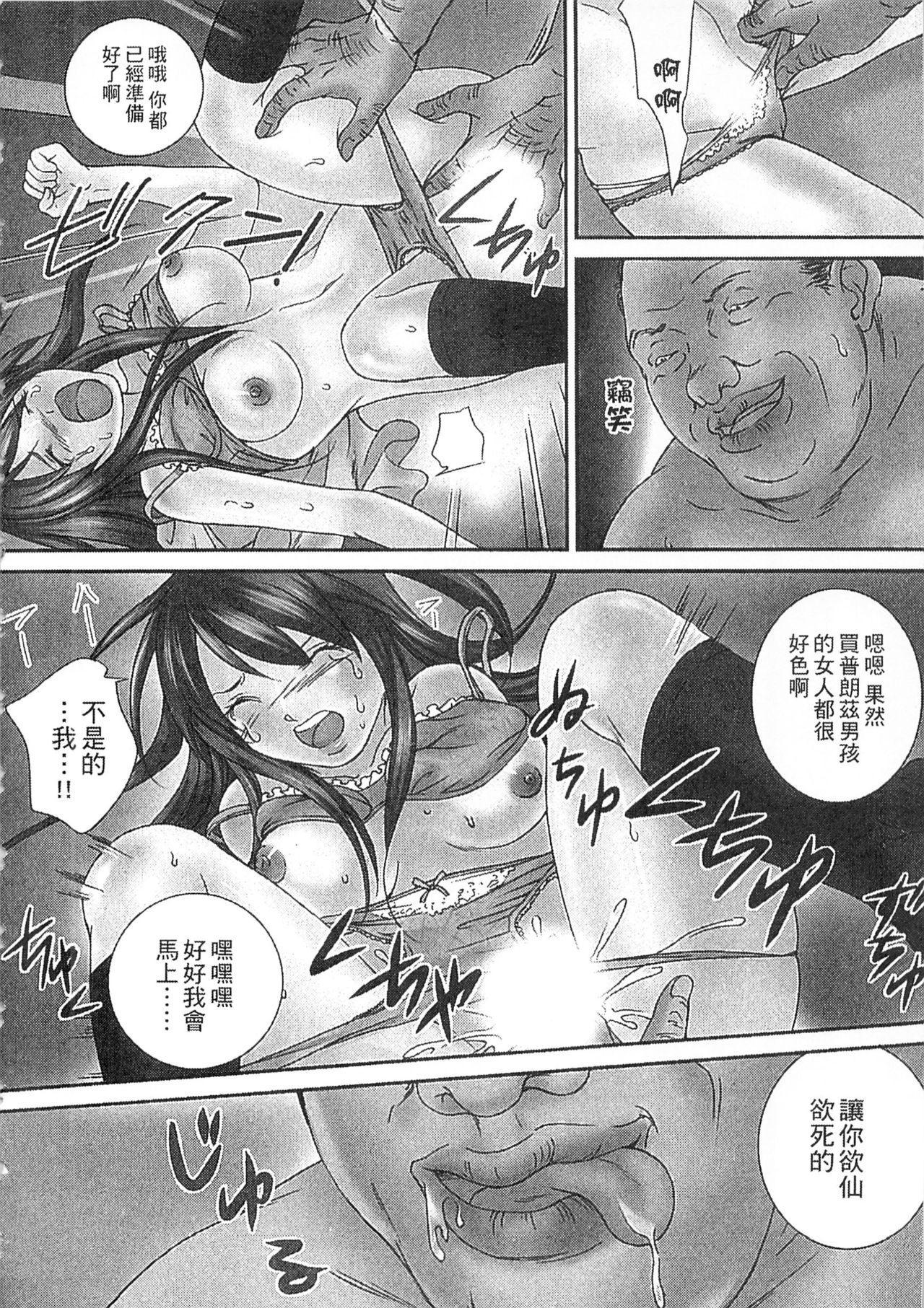 Zetsurin! Kinoko Oyaji 15