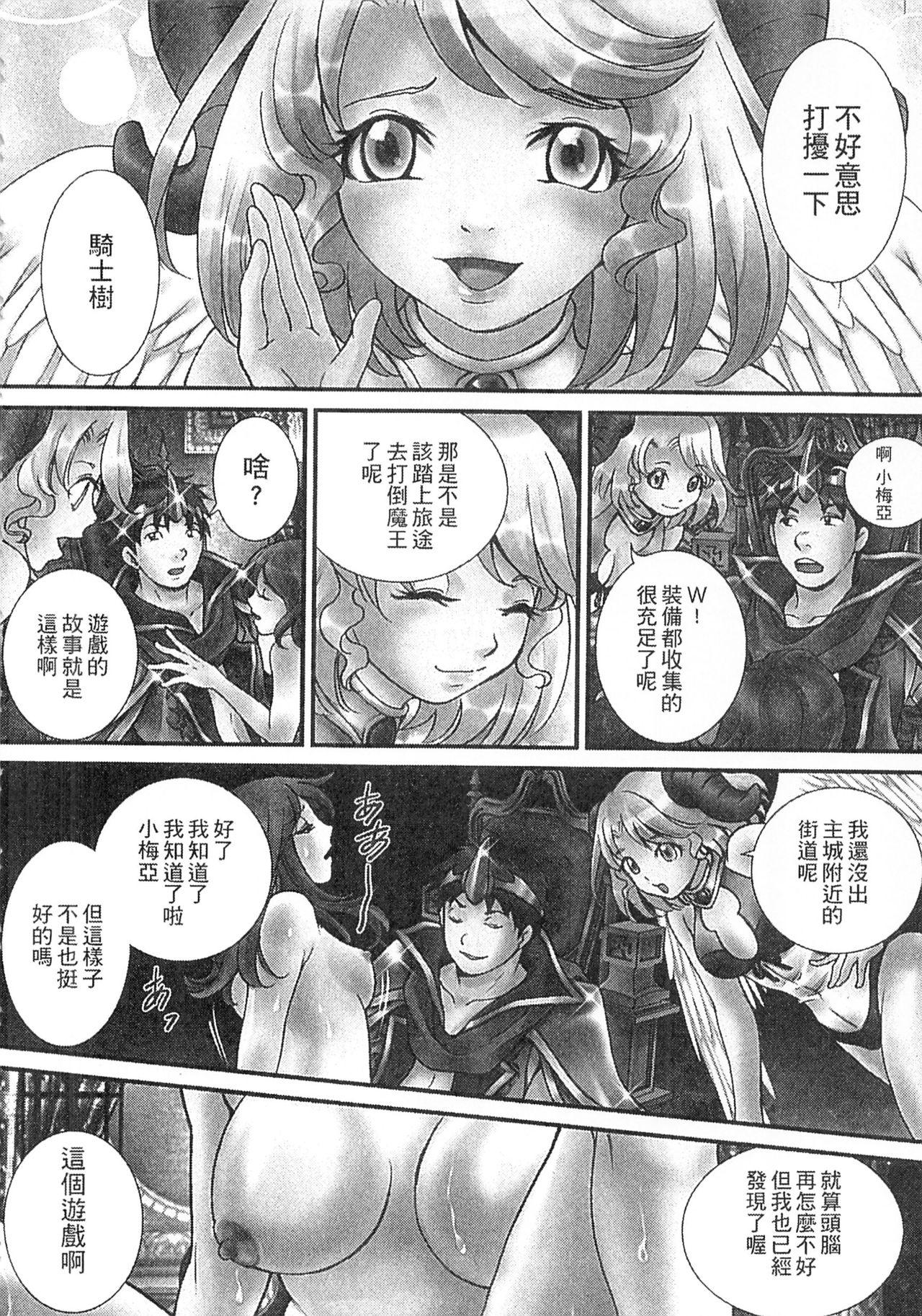 Zetsurin! Kinoko Oyaji 159