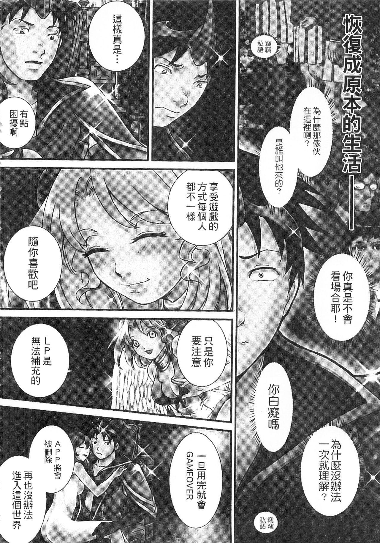 Zetsurin! Kinoko Oyaji 161