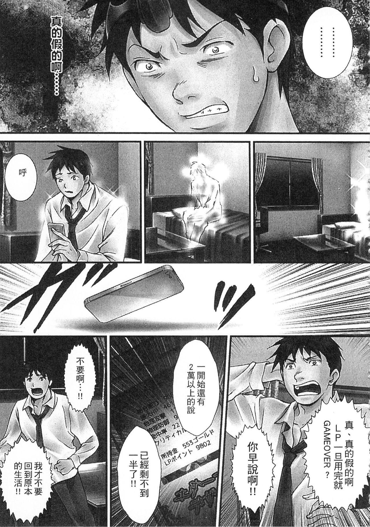 Zetsurin! Kinoko Oyaji 162