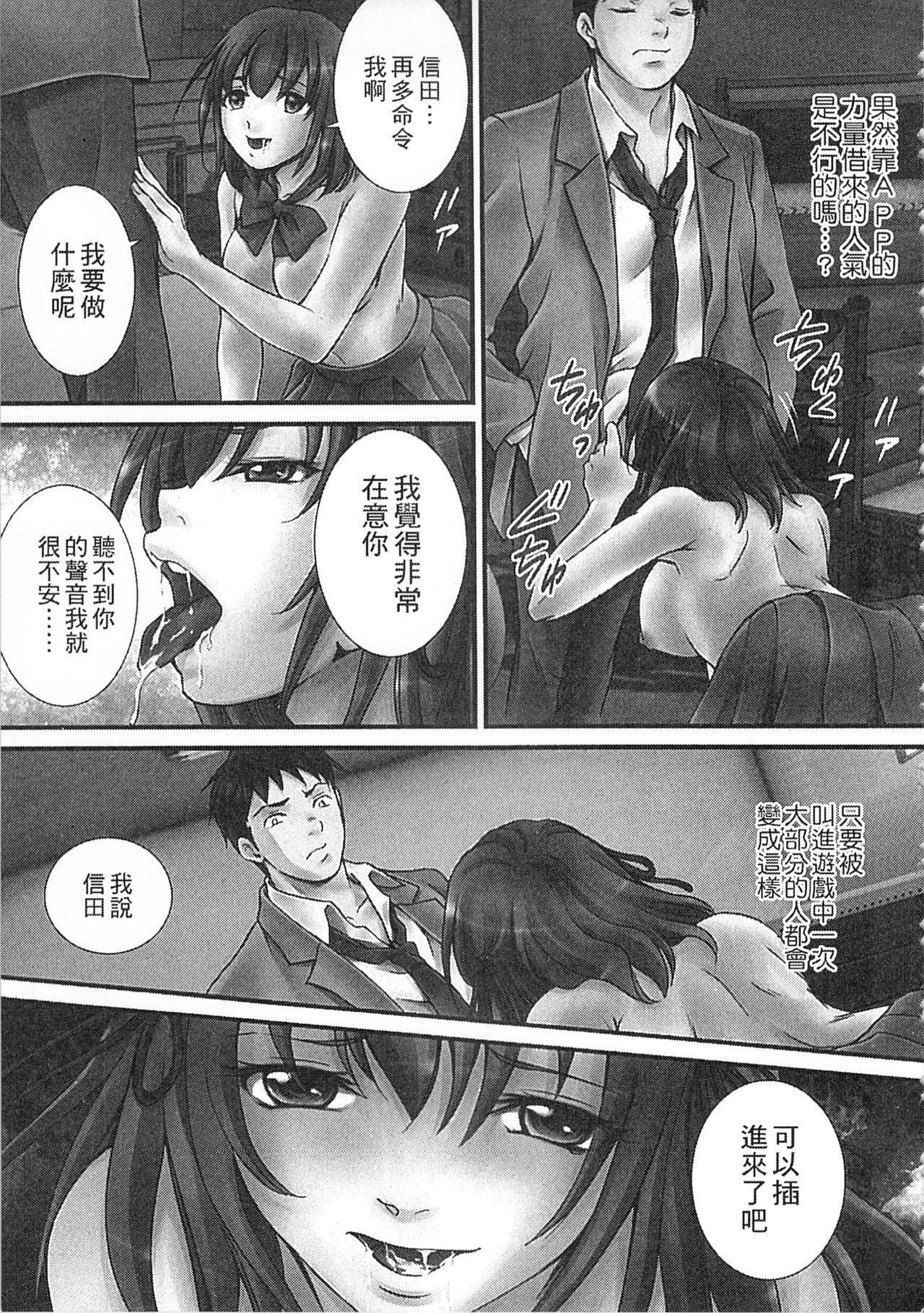 Zetsurin! Kinoko Oyaji 164