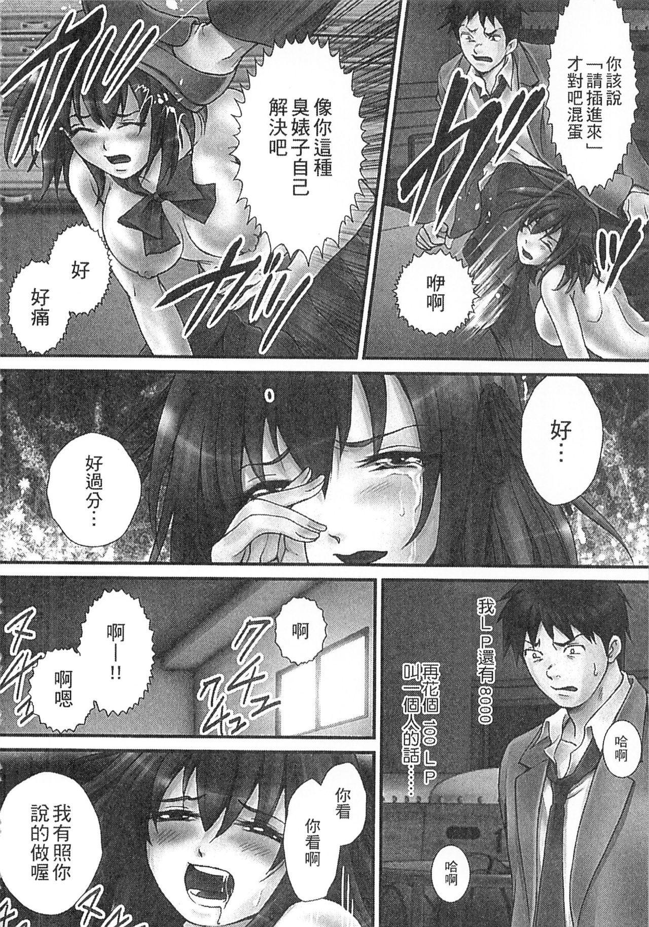 Zetsurin! Kinoko Oyaji 165