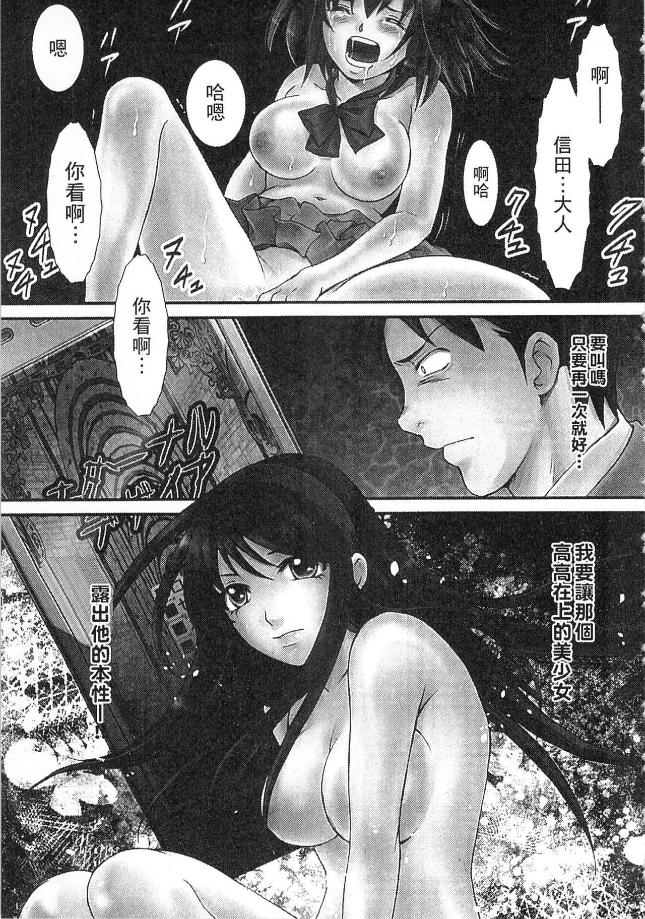 Zetsurin! Kinoko Oyaji 166