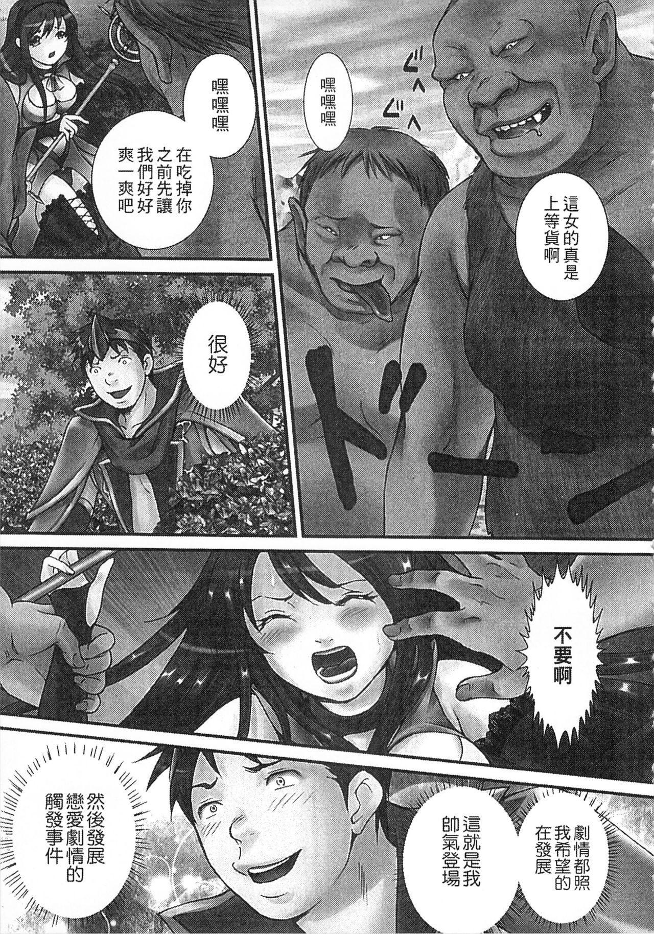 Zetsurin! Kinoko Oyaji 172
