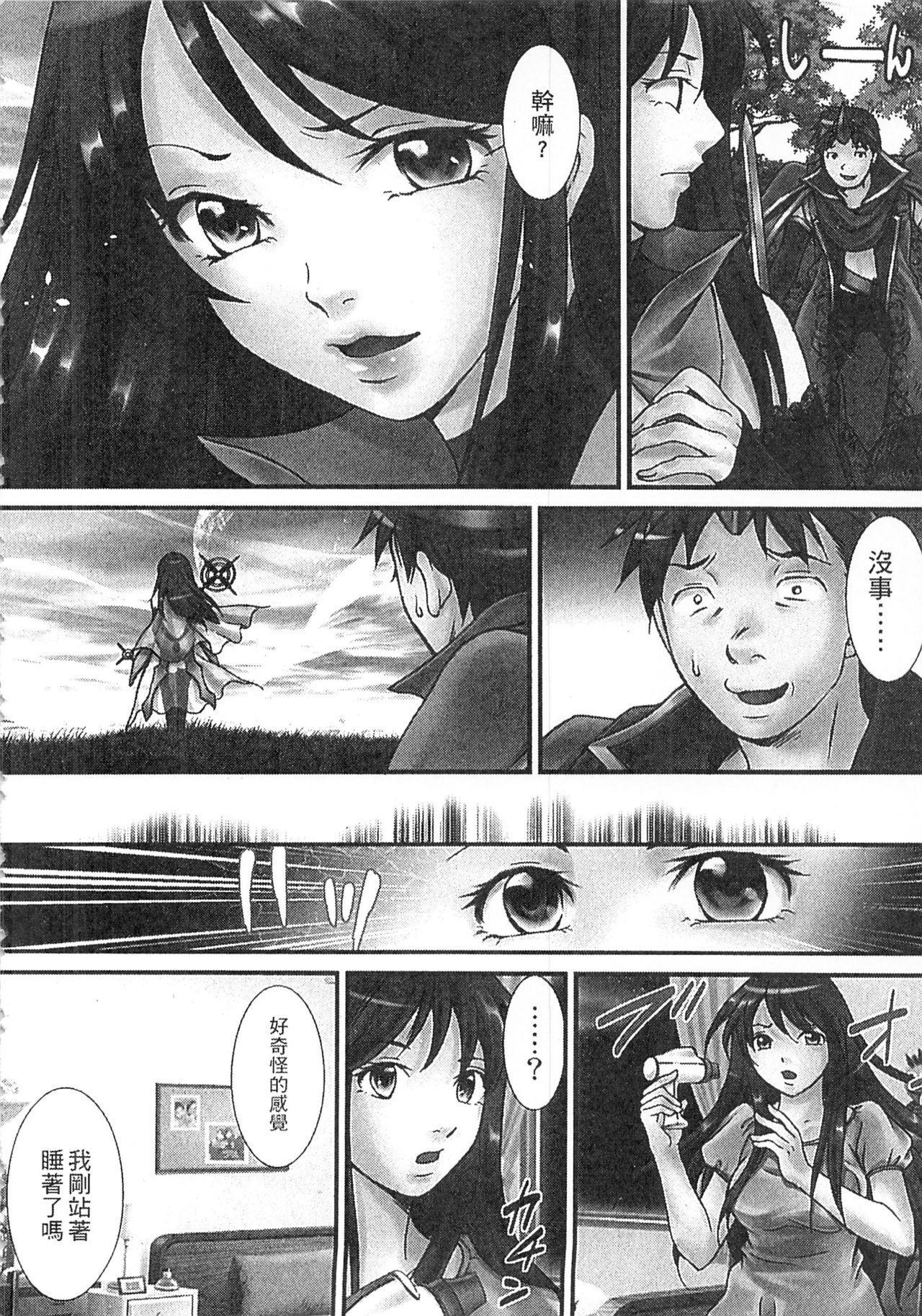 Zetsurin! Kinoko Oyaji 177