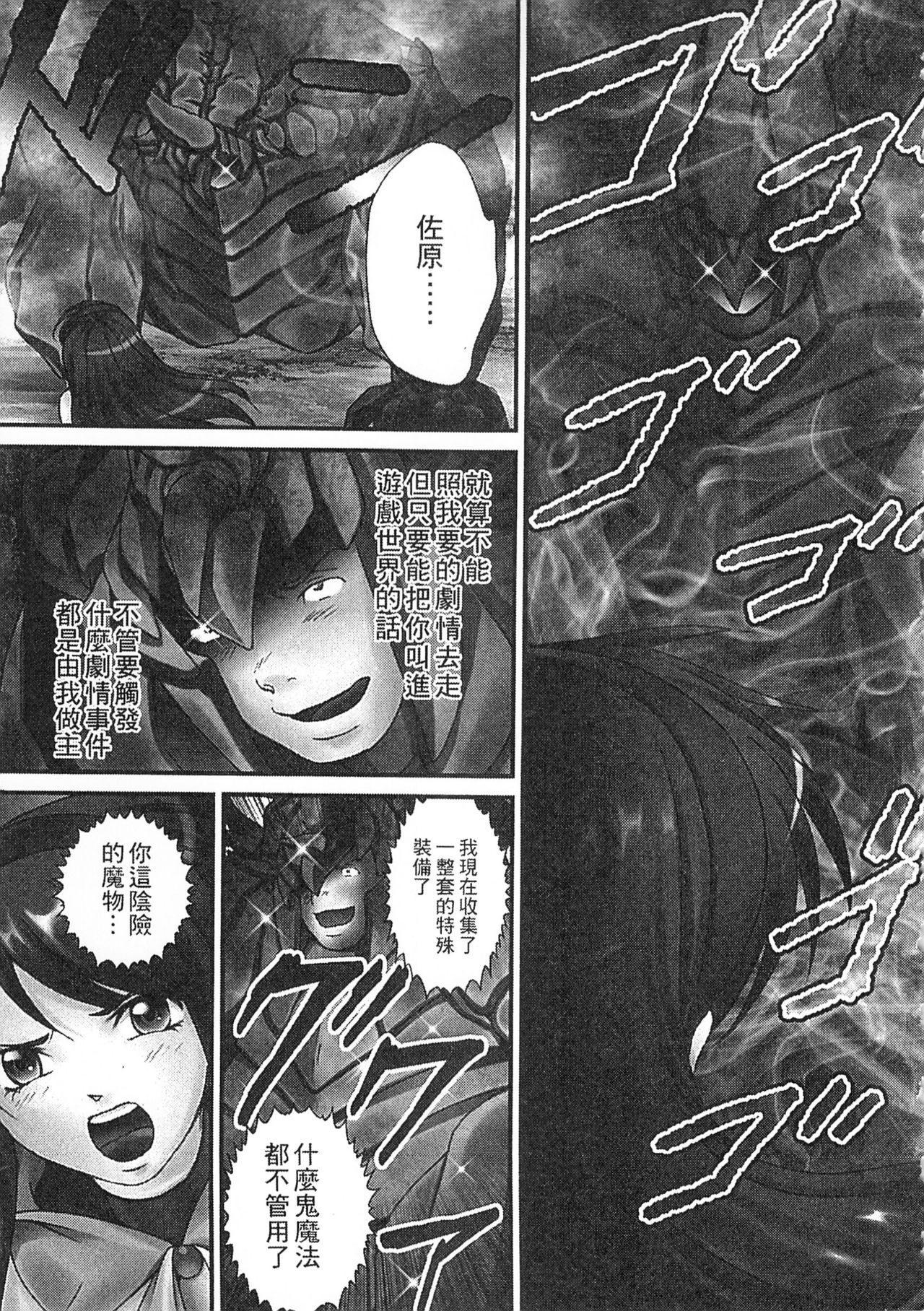 Zetsurin! Kinoko Oyaji 182