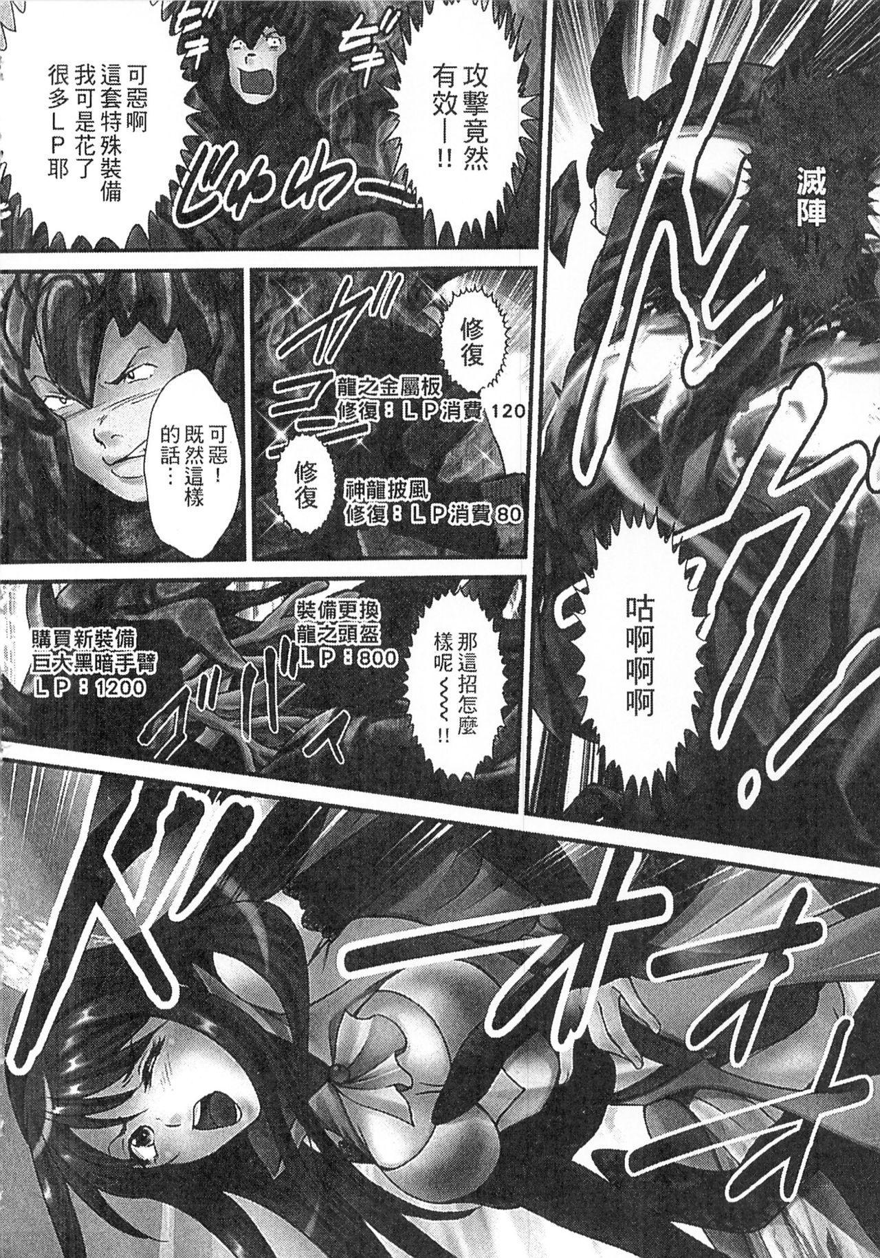 Zetsurin! Kinoko Oyaji 183