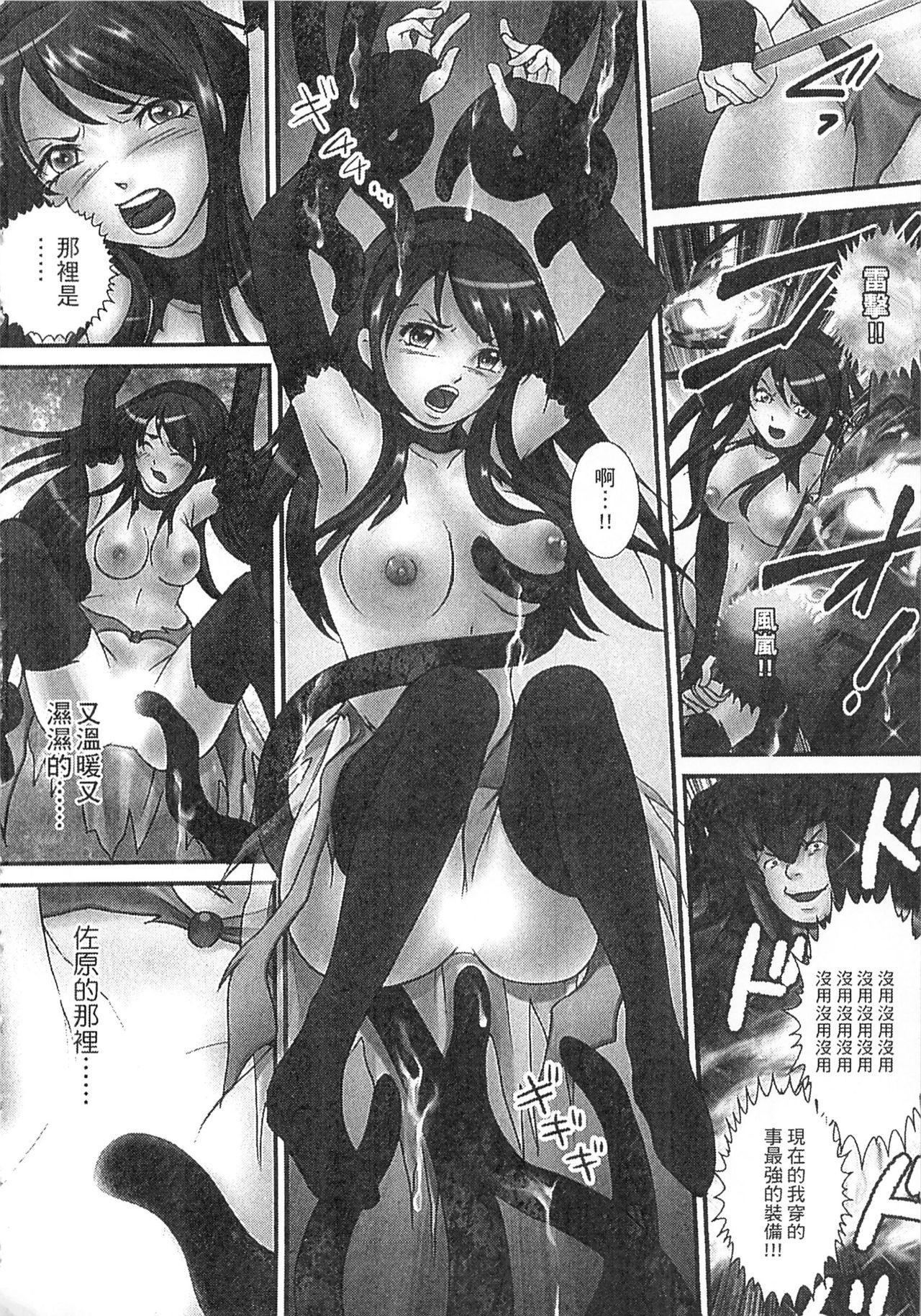 Zetsurin! Kinoko Oyaji 185