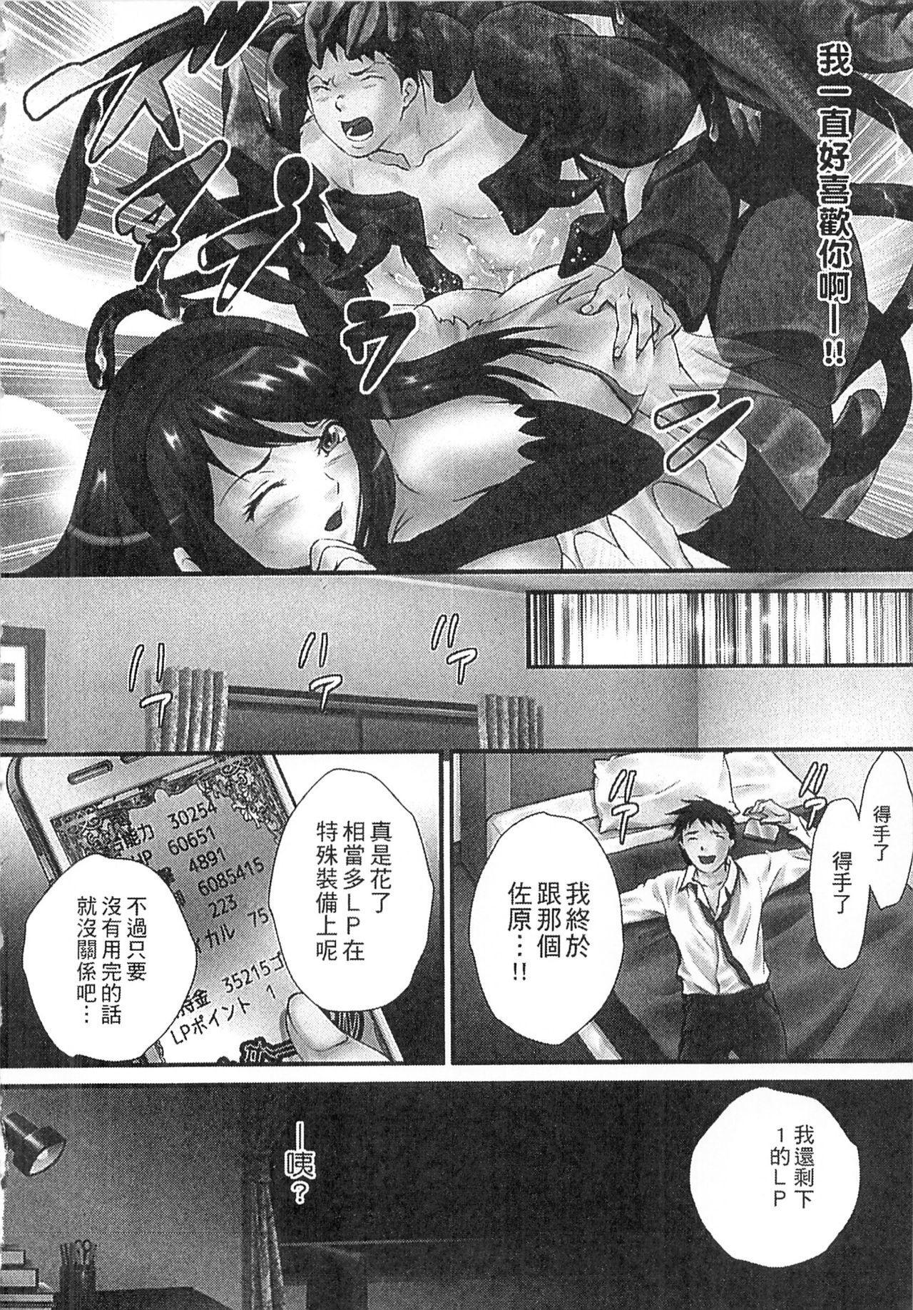 Zetsurin! Kinoko Oyaji 187