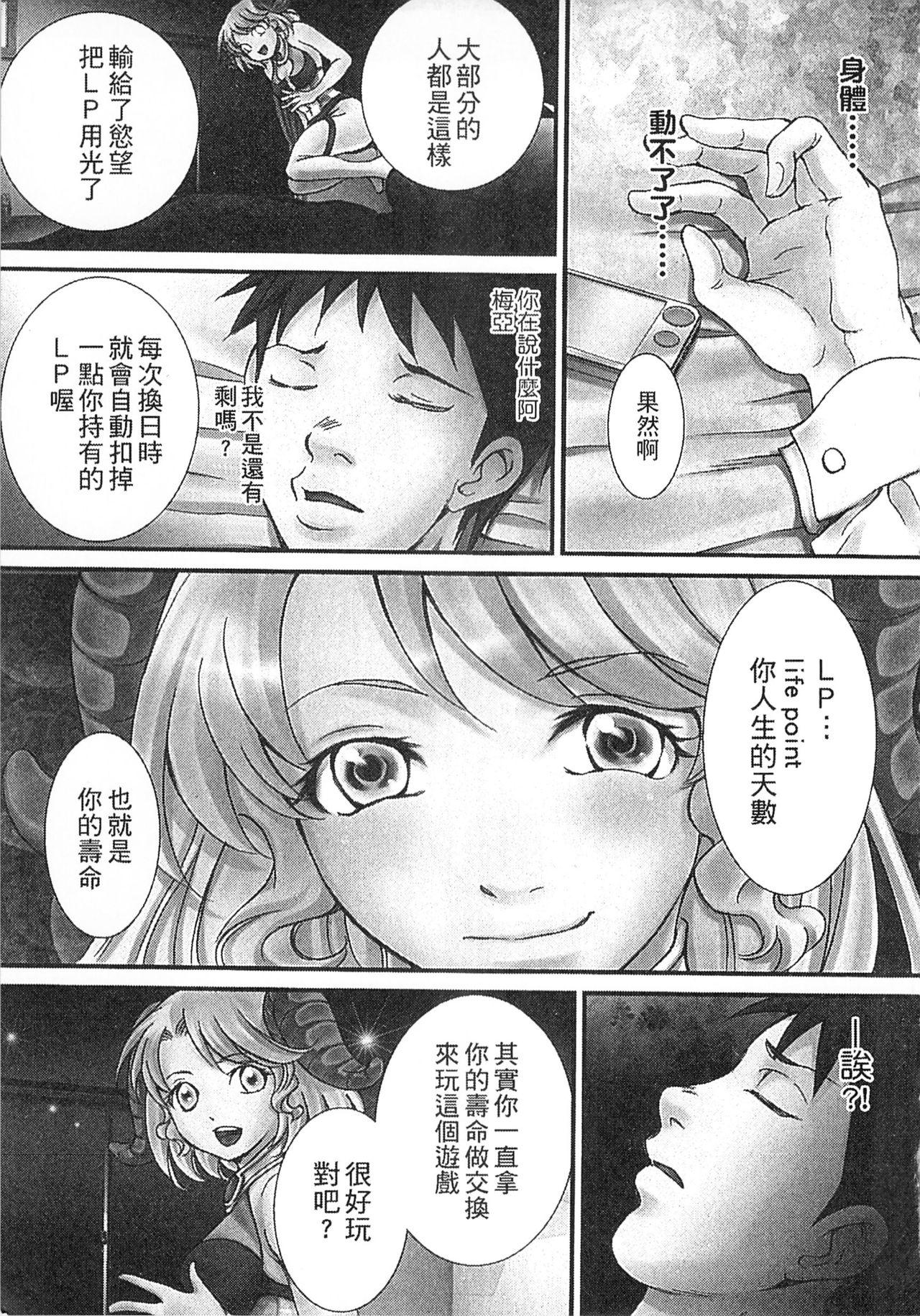 Zetsurin! Kinoko Oyaji 188
