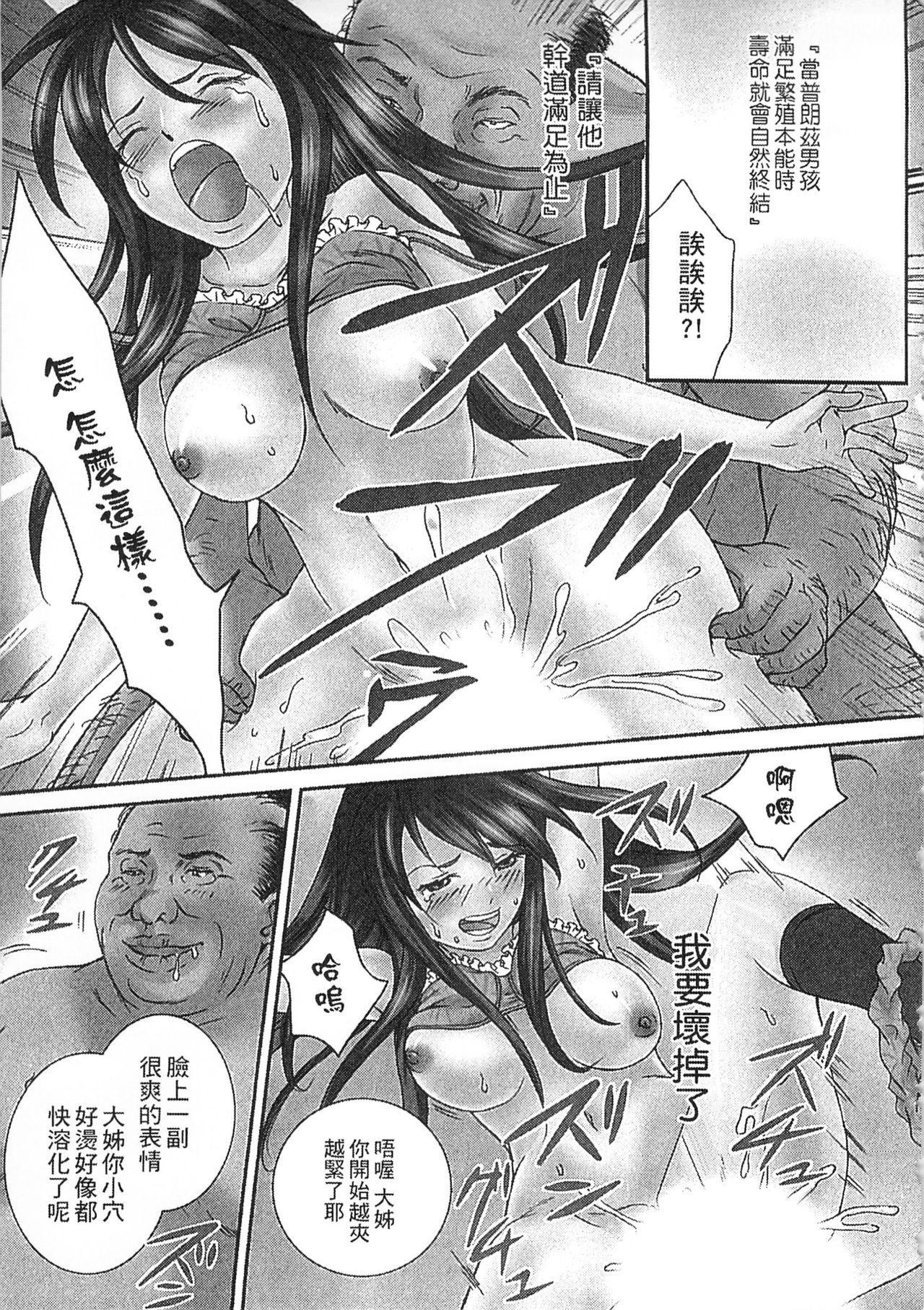Zetsurin! Kinoko Oyaji 18