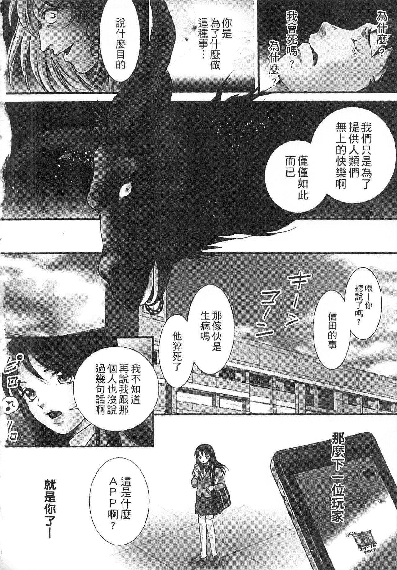 Zetsurin! Kinoko Oyaji 189