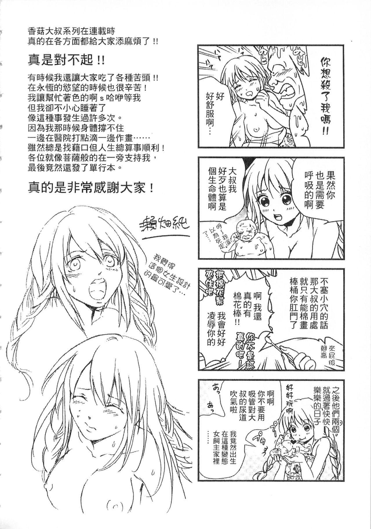 Zetsurin! Kinoko Oyaji 191