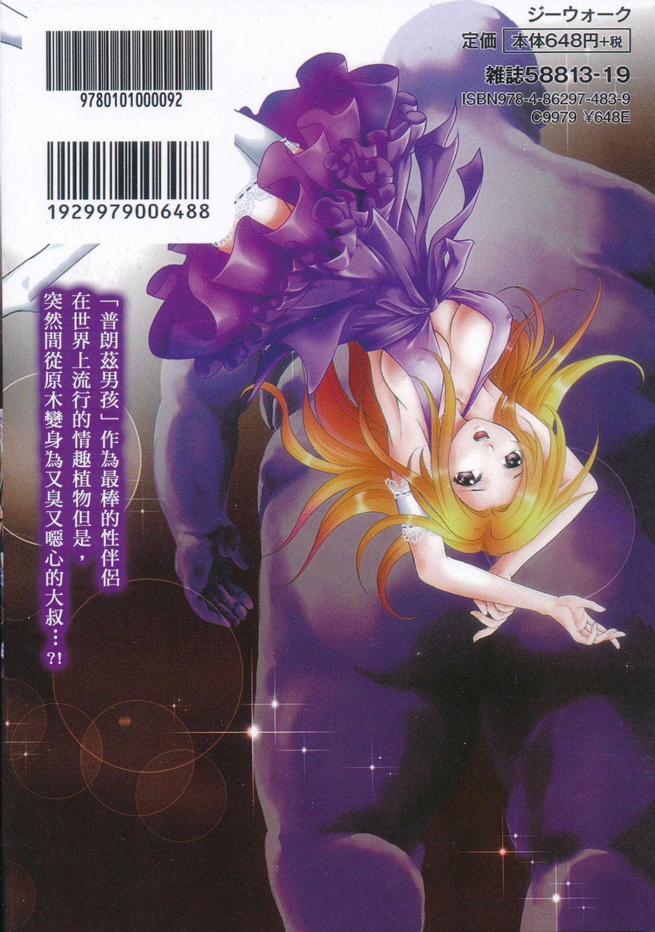 Zetsurin! Kinoko Oyaji 192