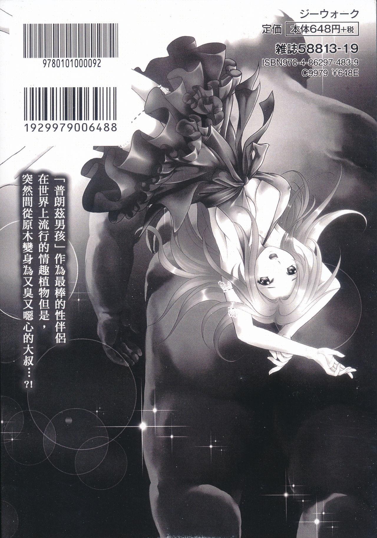 Zetsurin! Kinoko Oyaji 193