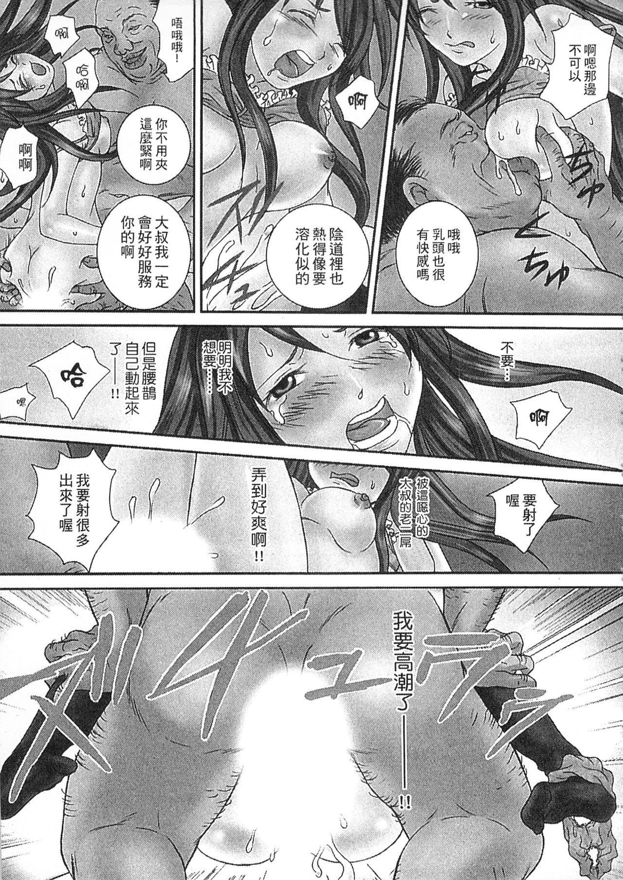 Zetsurin! Kinoko Oyaji 20