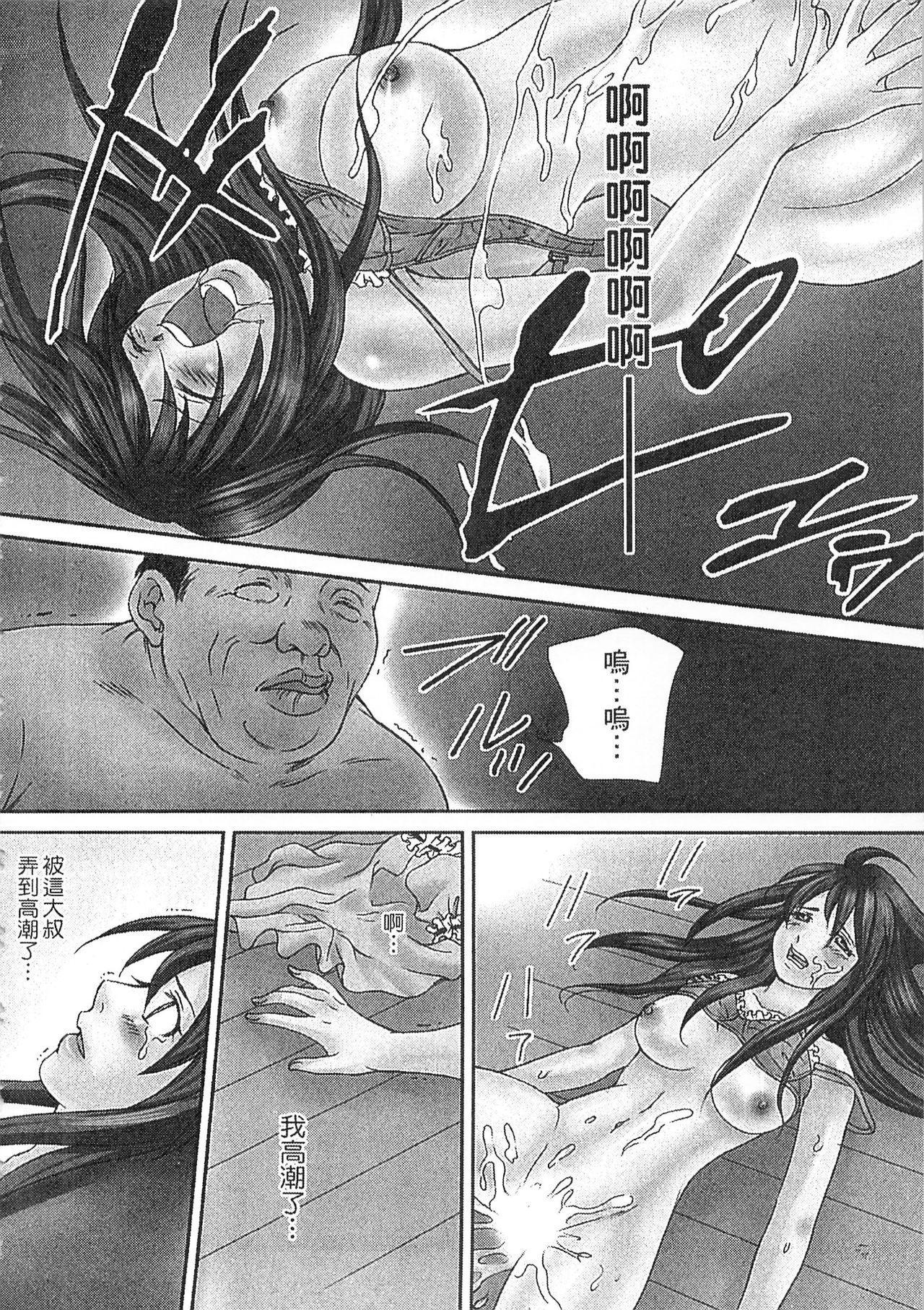 Zetsurin! Kinoko Oyaji 21
