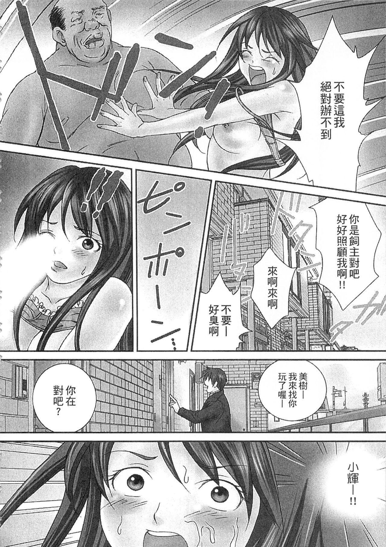 Zetsurin! Kinoko Oyaji 23