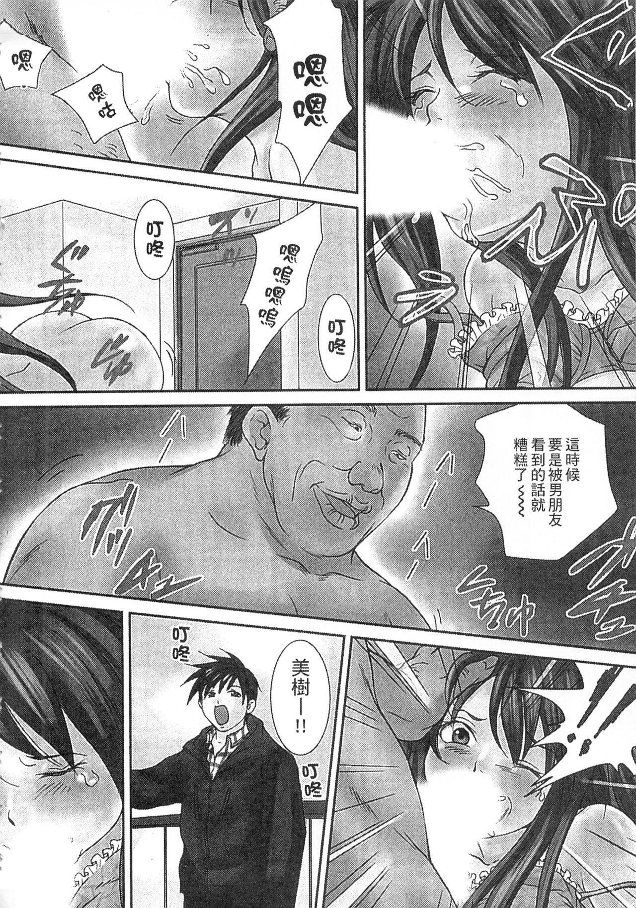 Zetsurin! Kinoko Oyaji 25