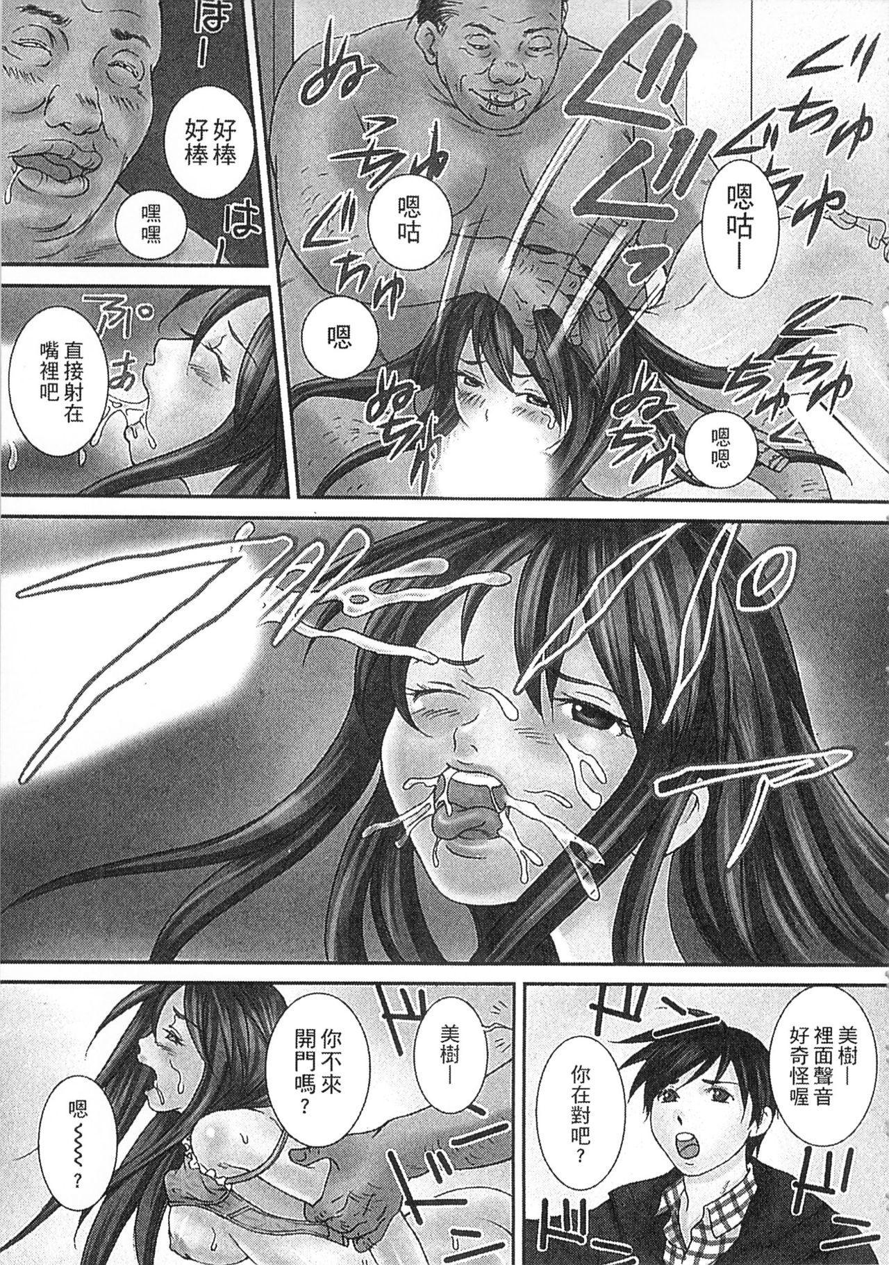 Zetsurin! Kinoko Oyaji 26