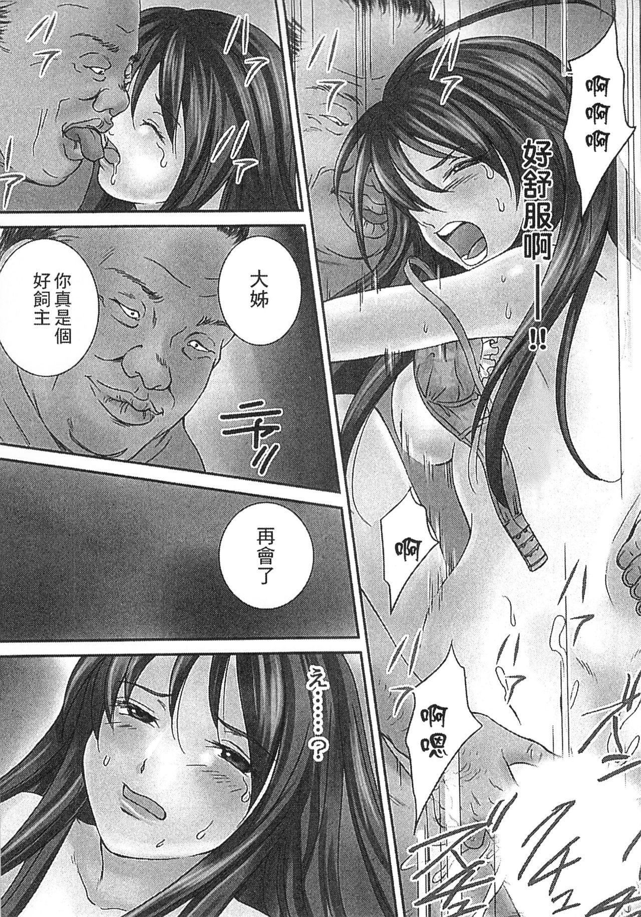 Zetsurin! Kinoko Oyaji 30