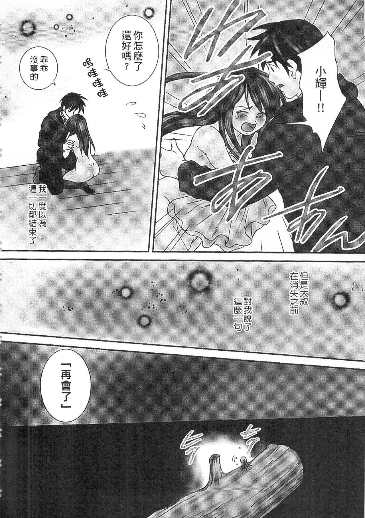 Zetsurin! Kinoko Oyaji 33