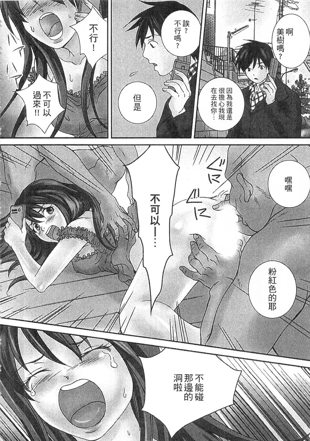 Zetsurin! Kinoko Oyaji 37