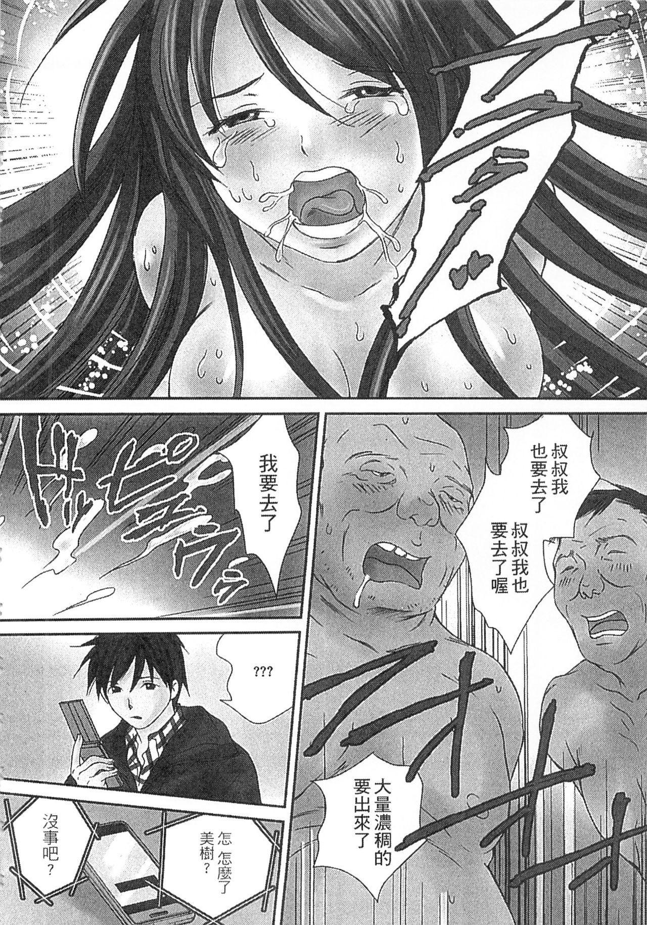 Zetsurin! Kinoko Oyaji 41
