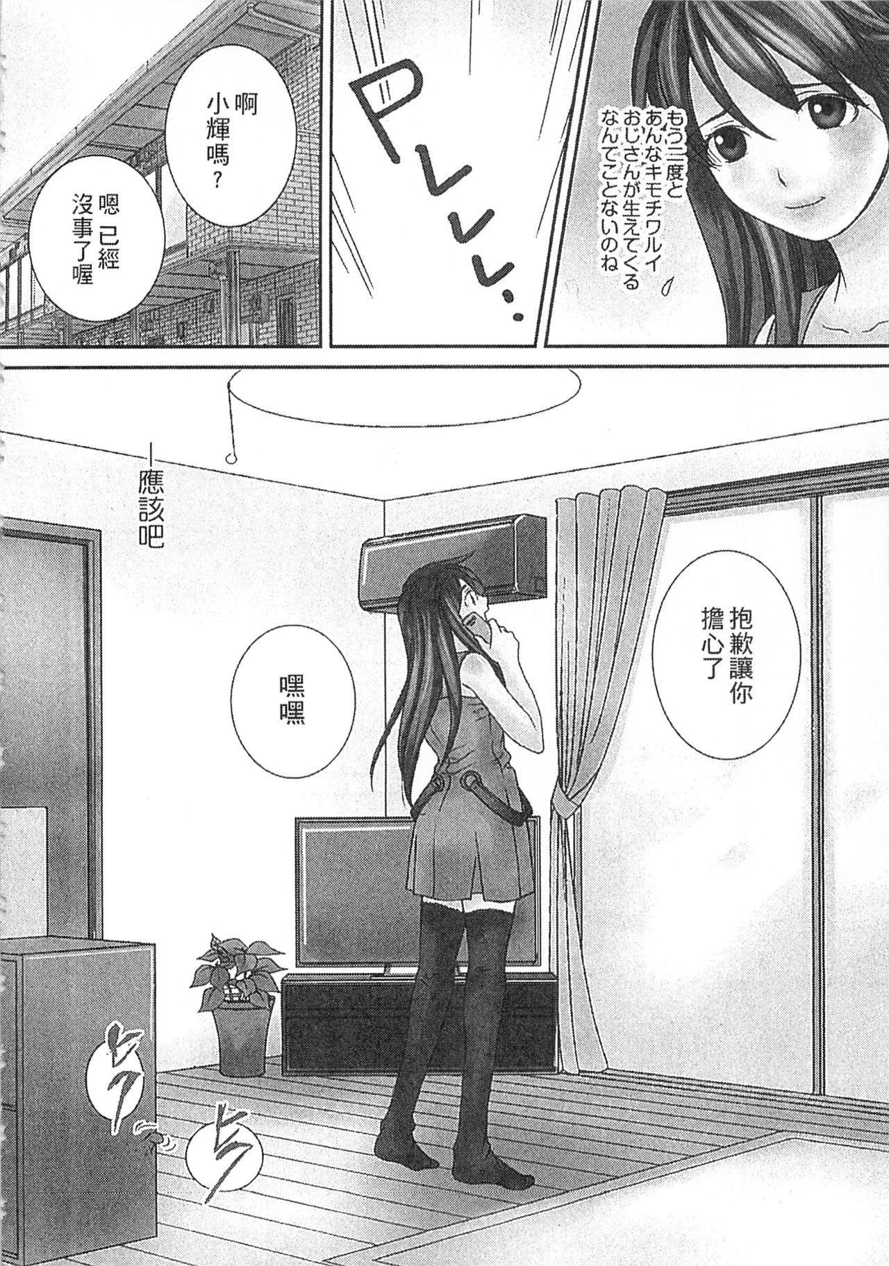 Zetsurin! Kinoko Oyaji 43