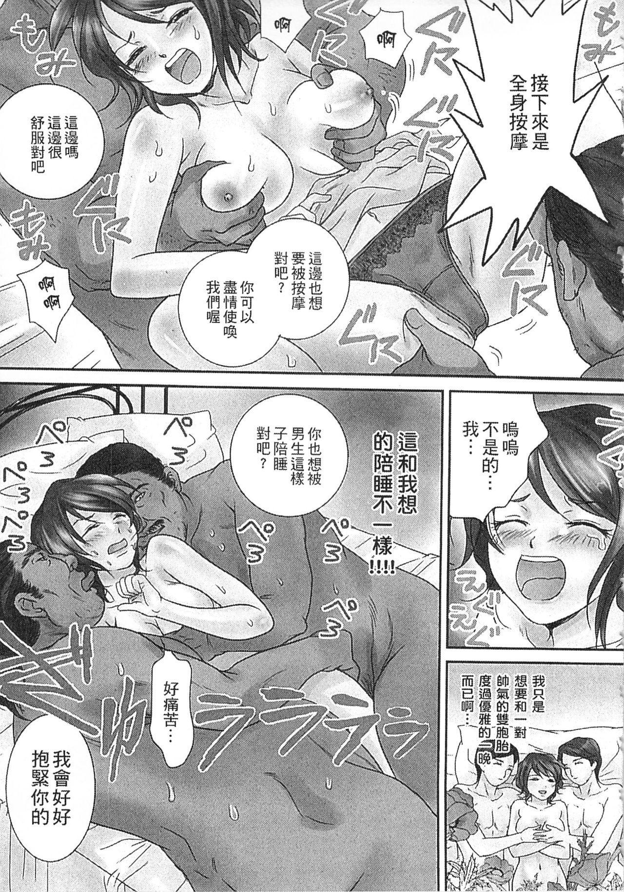 Zetsurin! Kinoko Oyaji 56