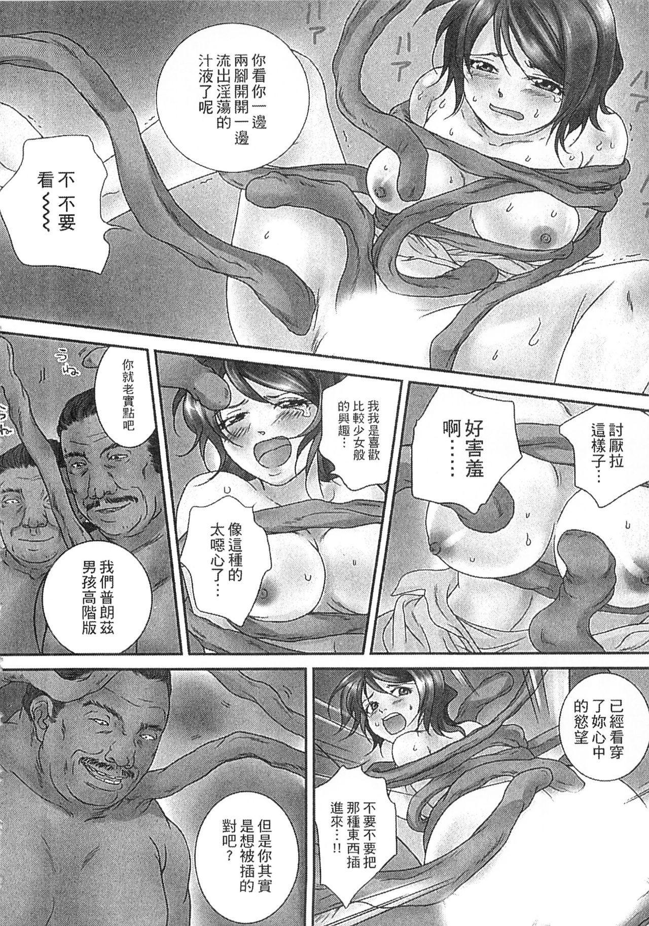 Zetsurin! Kinoko Oyaji 61