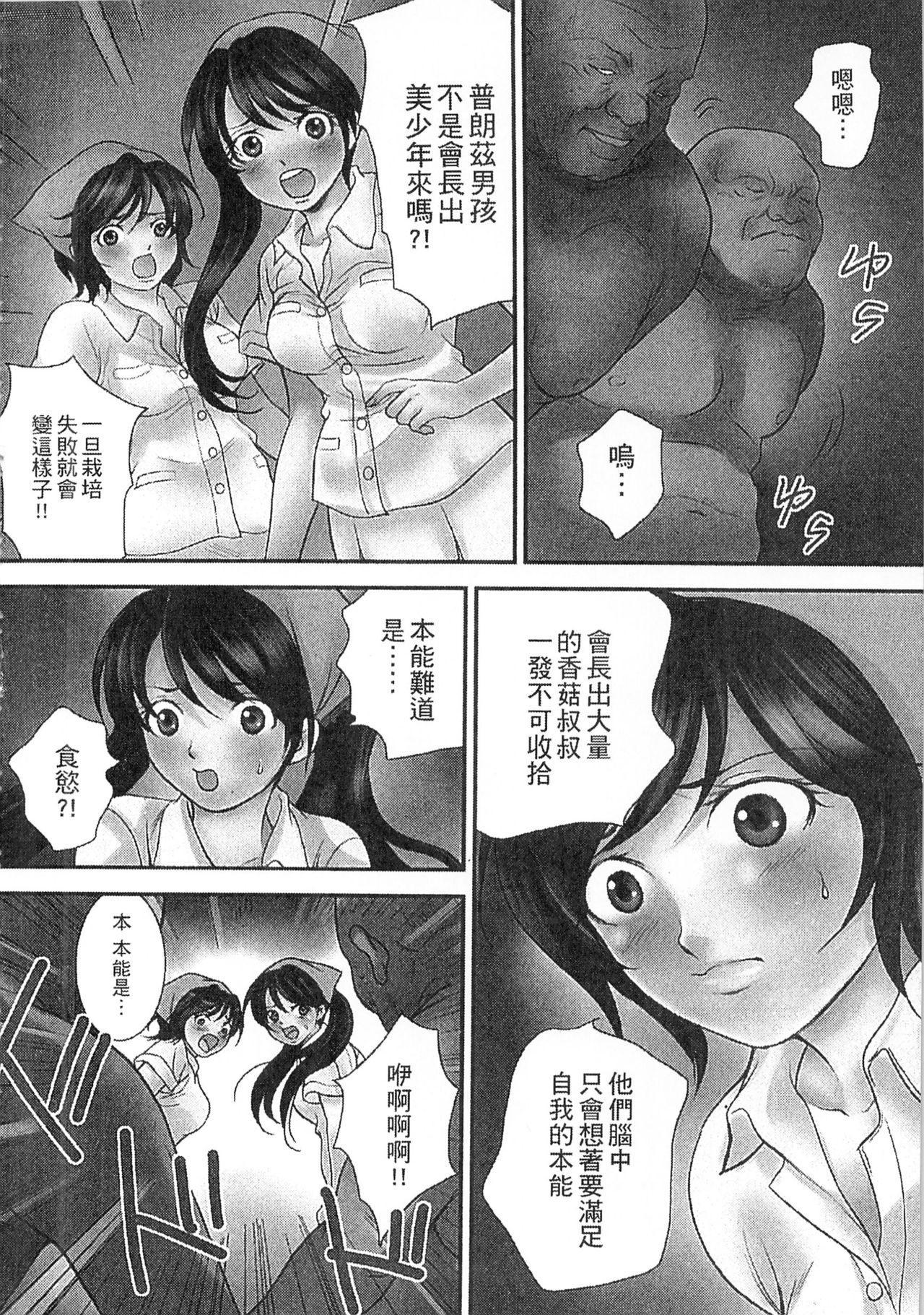 Zetsurin! Kinoko Oyaji 71