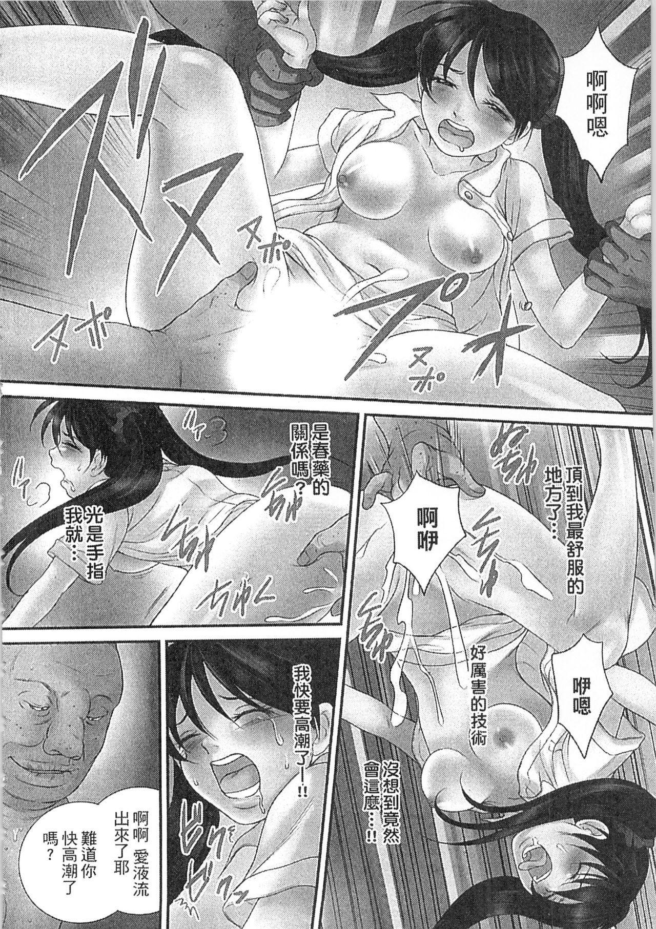 Zetsurin! Kinoko Oyaji 77