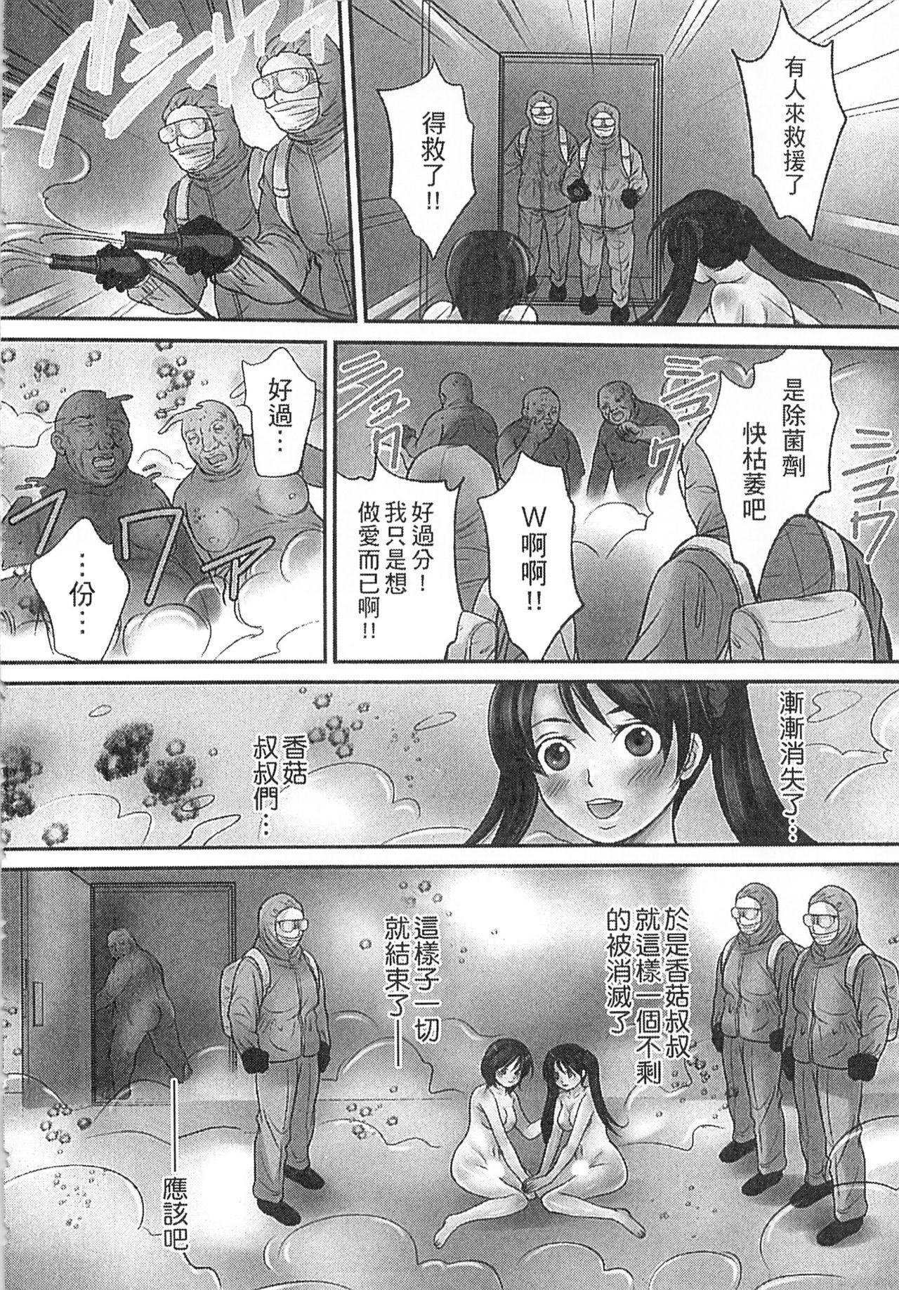 Zetsurin! Kinoko Oyaji 85