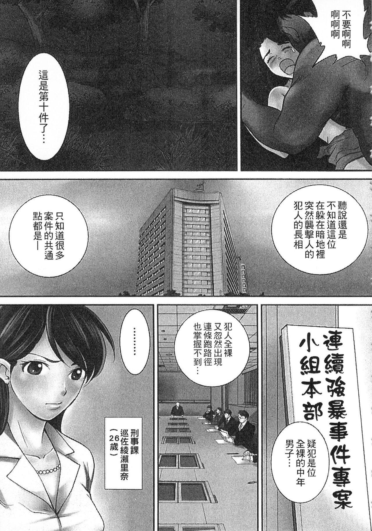 Zetsurin! Kinoko Oyaji 88