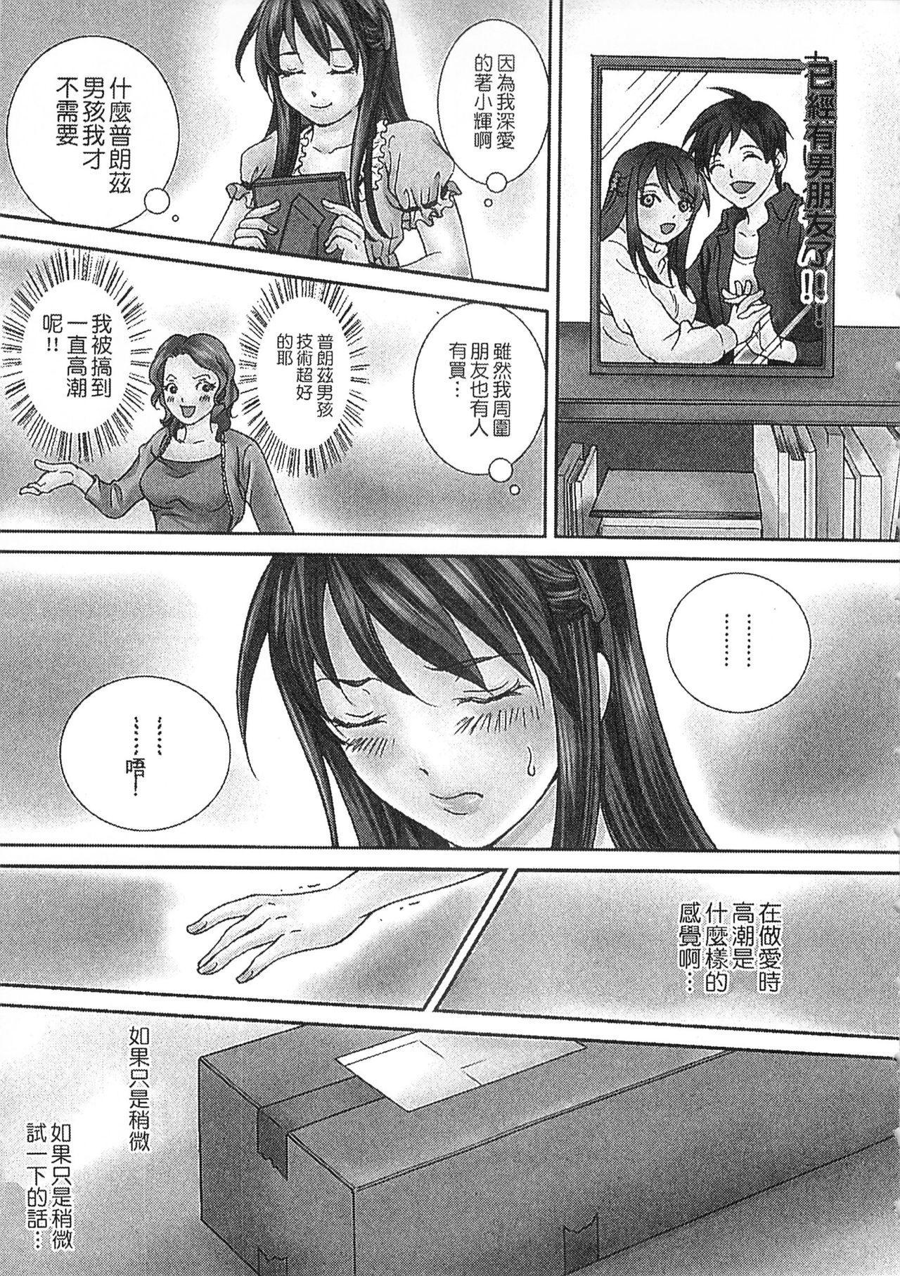 Zetsurin! Kinoko Oyaji 8