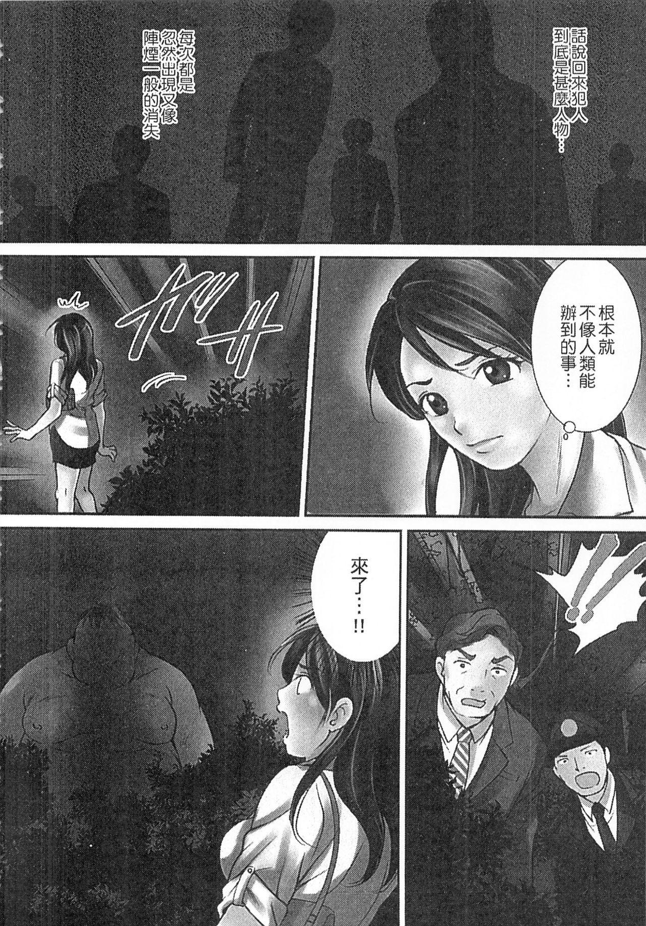 Zetsurin! Kinoko Oyaji 91