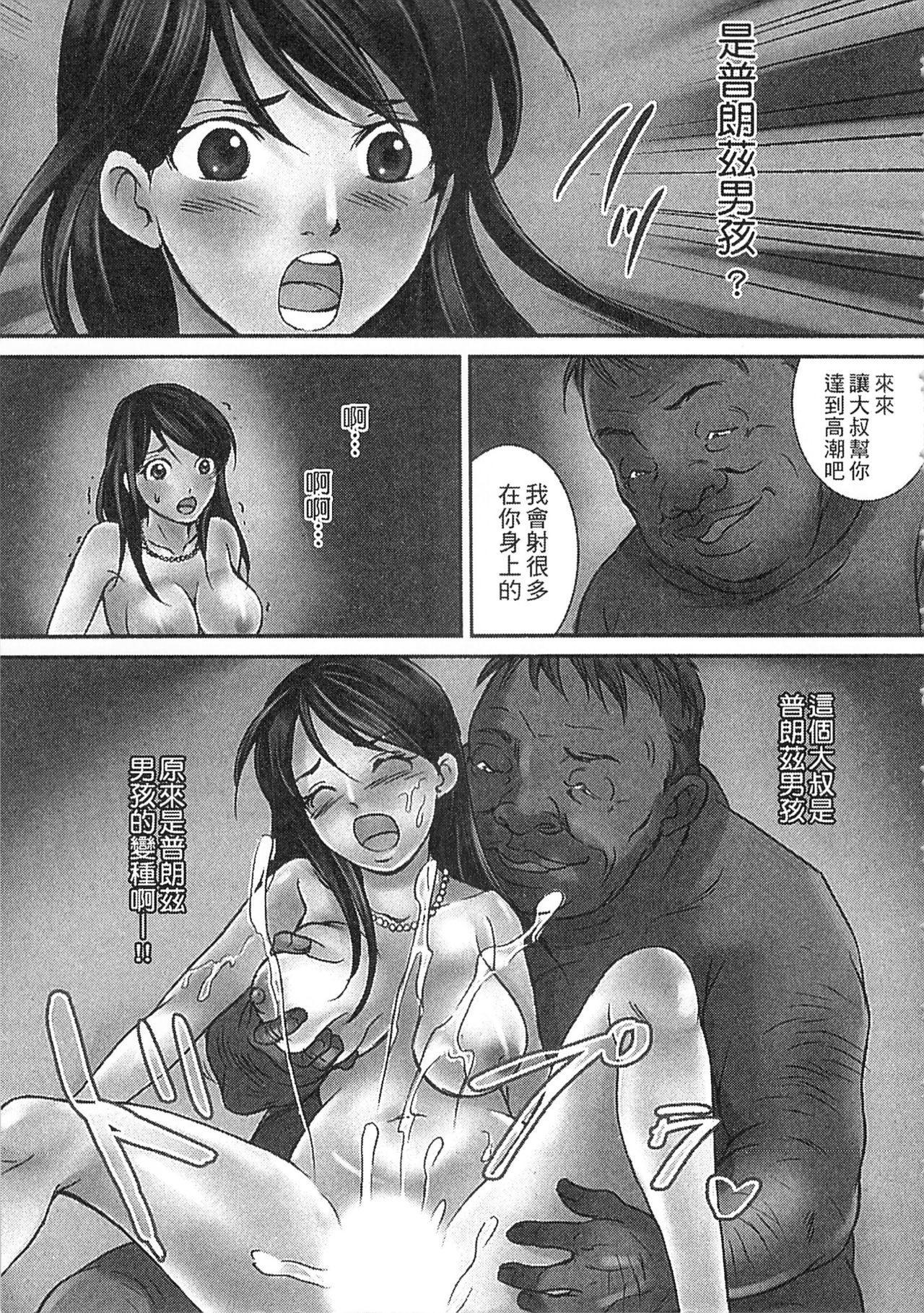 Zetsurin! Kinoko Oyaji 96