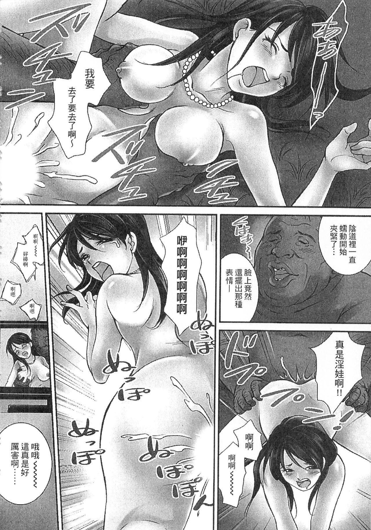 Zetsurin! Kinoko Oyaji 97