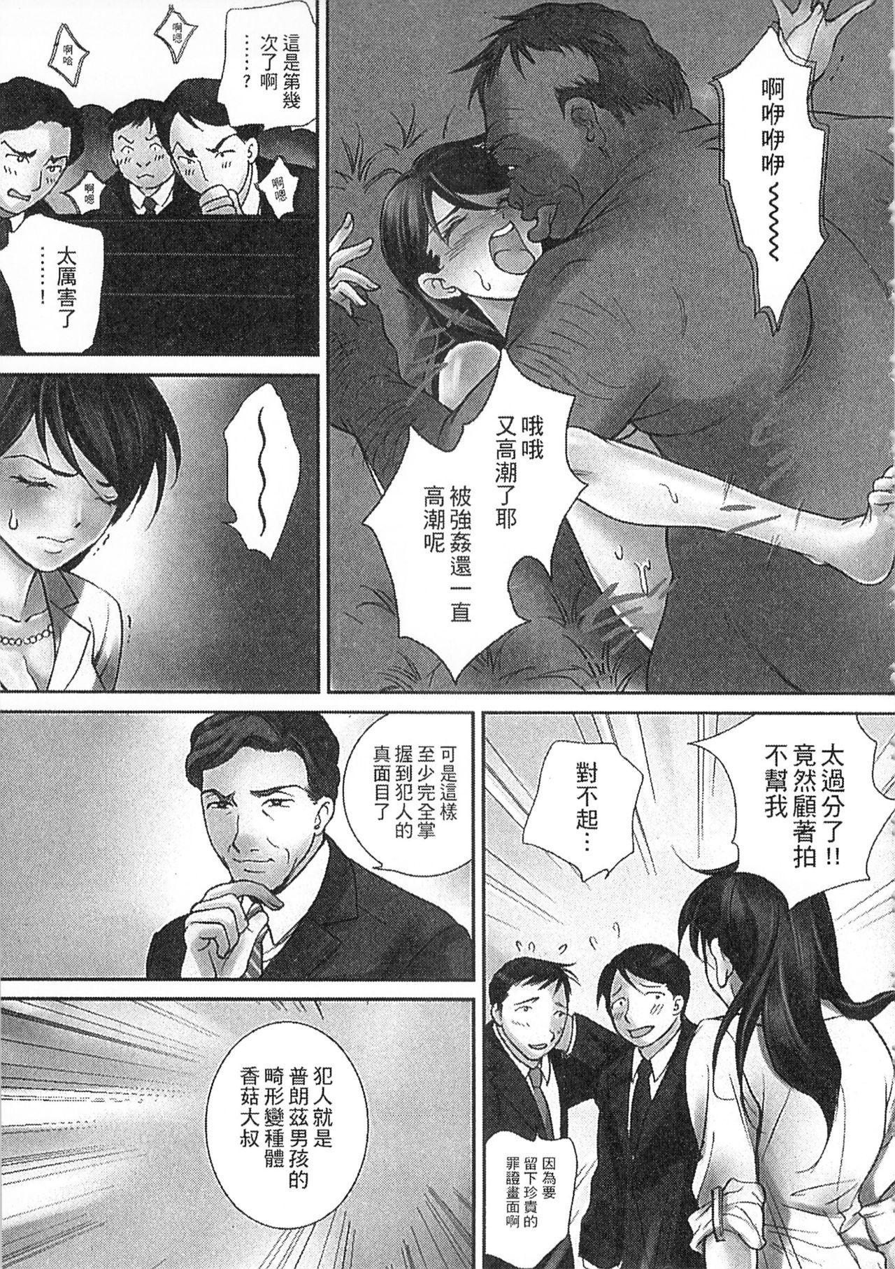 Zetsurin! Kinoko Oyaji 98