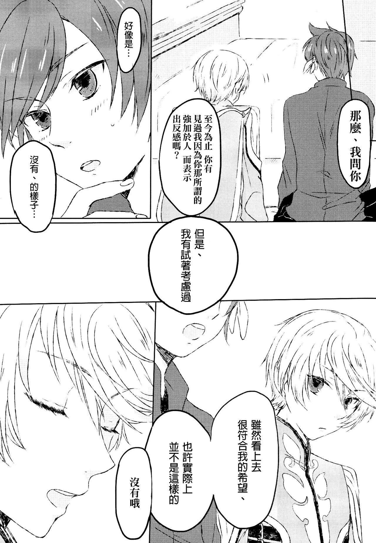 Chiguhagu Syndrome 10