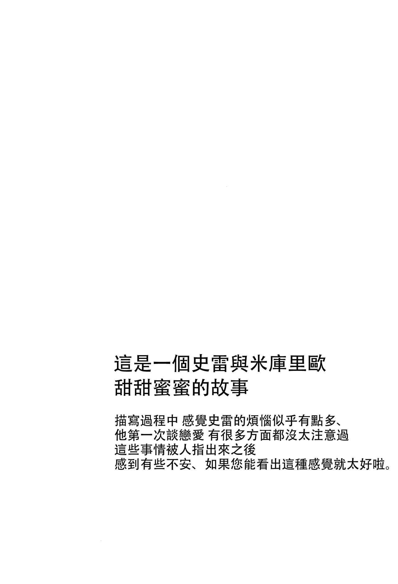 Chiguhagu Syndrome 3